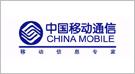 中国移动通信.jpg
